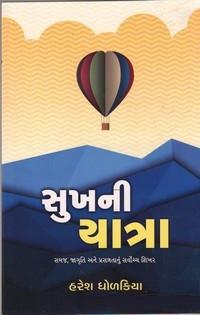Sukh Ni Yatra (book)