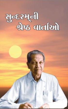 Sundaram Ni Shreshth Vartao Gujarati Book Written By Chandrakant Sheth