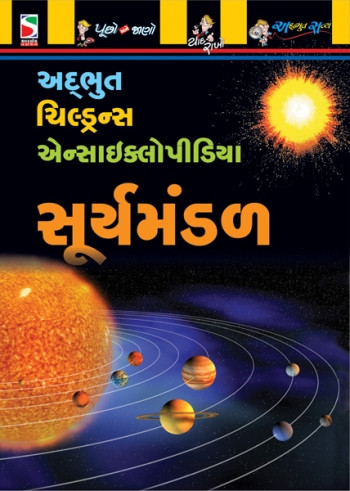 Surya Mandal Gujarati Book Written By Payal & Aanal Madrasi