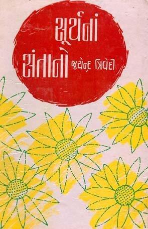 Surya Na Santano Gujarati Book Written By Jayendra Tridevi