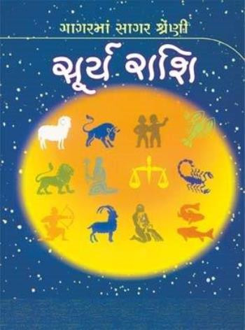 Surya Rashi Gujarati Book Written By Gagar Sagar Series