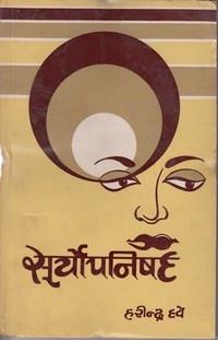 Suryopanishad-book