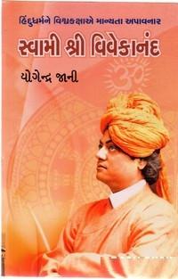 Swami Shree Vivekanand Gujarati Book Written By Yogendra Jani