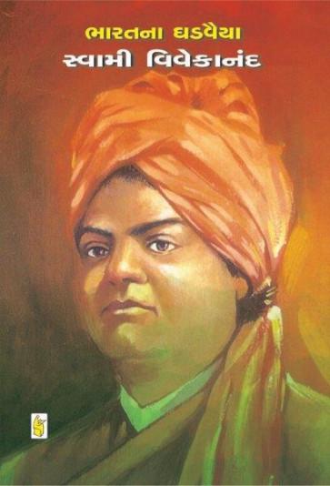 Swami Vivekanand Gujarati Book Written By Dharna Sheth