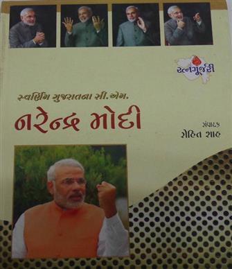 Swarnim Gujaratnan C M  Narendra Modi Gujarati Book by Rohit Shah