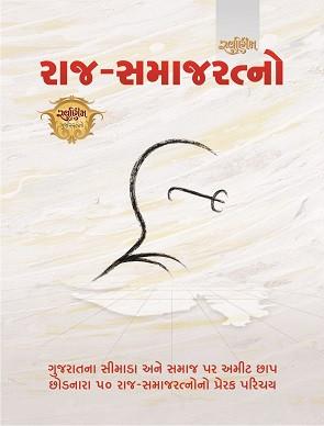 Swarnim raj samaj ratno Gujarati Book Written By Viral vasavada