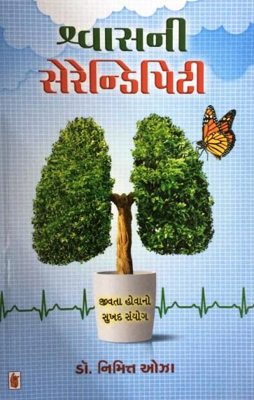 Shwasni Serendipity Gujarati Book by Dr Nimit Oza Buy Online