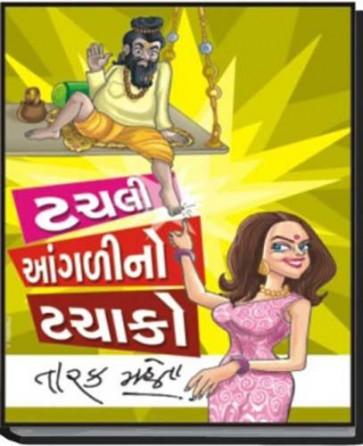 Tachali Aangalino Tachako Gujarati Book by Tarak Mehta