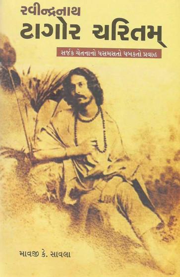 Tagor Charitam Gujarati Book Written By Mavji K Savla