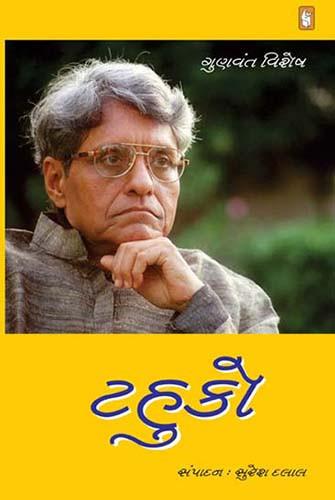 Tahuko Gujarati Book by Gunvant Shah - Suresh Dalal