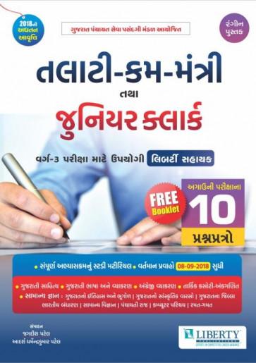Liberty Talati Kum mantri tatha Jr. Clerk Exam Guide Latest 2018 Edition