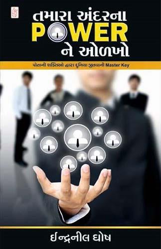 Tamara Andar Na Power Ne Olkho Gujarati Book by General Author