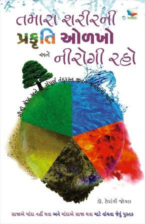 Tamara Prakruti Olakho Ane Nirogi Raho Gujarati Book Written By Dr Devangi Jogal
