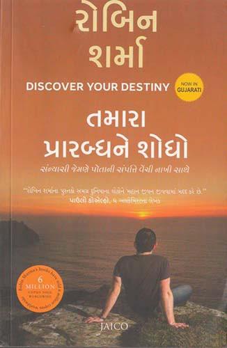 Tamara Prarabdh Ne Shodho - Discover Your Destiny in Gujarati Gujarati Book by Robin Sharma