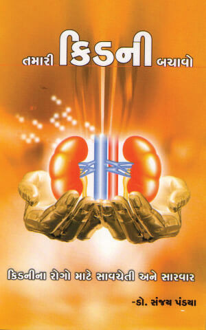 Tamari Kidney Bachavo Gujarati Book Written By Dr Sanjay