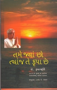 Tame Jya Chho Tyaj Te Krupa Chhe (Gujarati Translation of That Benediction Is Where You Are) Gujarati Book