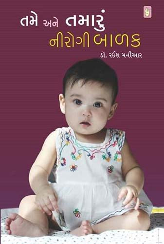 Tame Ane Tamaru Nirogi Balak Gujarati Book by Raish Maniar