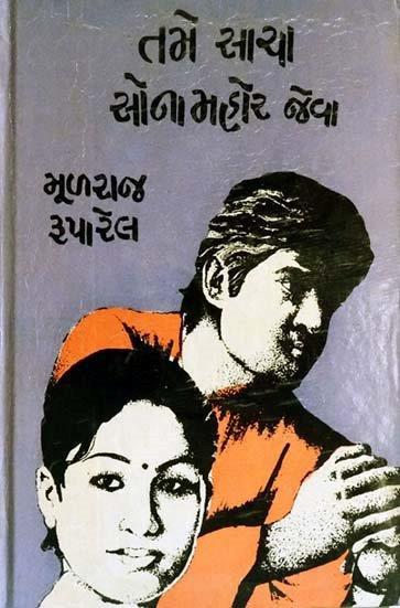 Tame Sacha Sonamahor Jeva Gujarati Book Written By Mulraj Ruparel