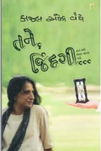 Tane Jindagi Gujarati Book by Kajal Oza Vaidya
