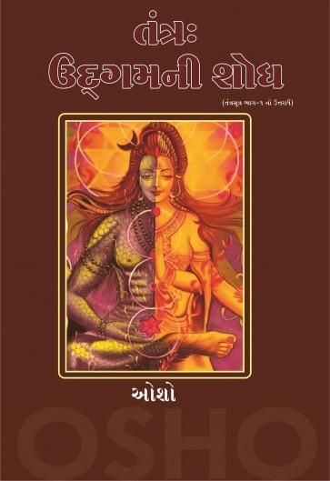 Tantra - Udgamni Shodh - Gujarati book by Osho Buy Online