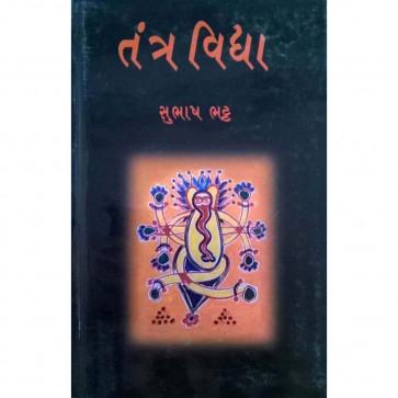 Tantra Vidhya Gujarati Book by Subhash Bhatt  તંત્ર વિદ્યા - સુભાષ ભટ્ટ