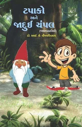 Tapako And Jadui Champal Gujarati Book by I K Vijaliwala