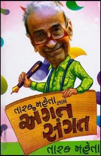 Tarak Mehta Sathe Angat Sangat Gujarati Book by Tarak Mehta