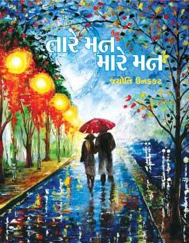 Tare Man Mare Man Gujarati Book Written By Jyoti Unadkat