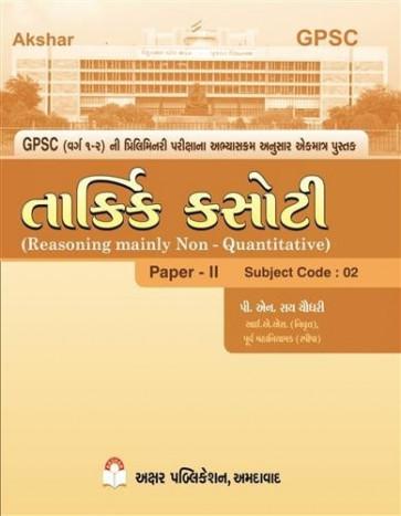 Tarkik Kasoti for GPSC (book)