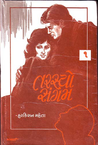 Tarsyo Sangam Vol 1 Gujarati Book by Harkishan Mehta