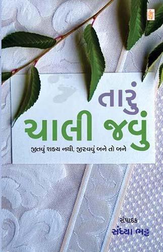 Taru Chali Javu Gujarati Book by Sandhya Bhatt