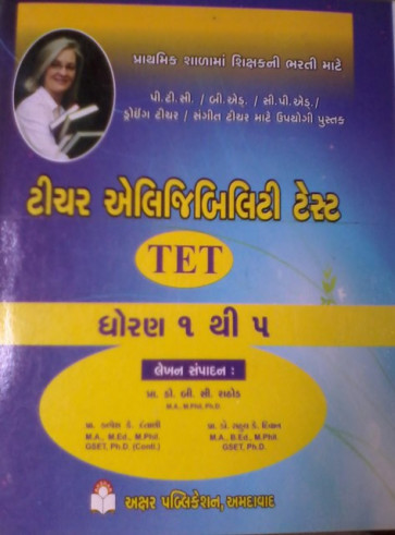 Teacher Eligibility Test  (TET) Std 1 To 5 Gujarati Book
