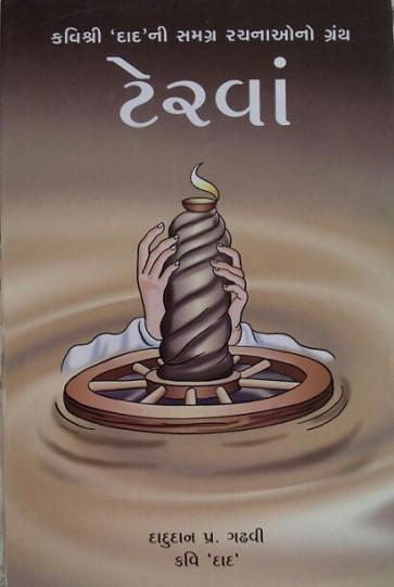 Terava by Dadudan Gadhavi gujarati book