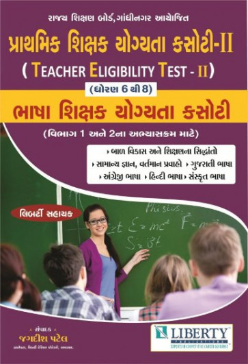 TET - BHASHA (STD 6 TO 8) EXAM GUIDE Gujarati Book
