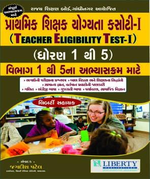 TET - STD 1 TO 5 EXAM GUIDE Gujarati Book