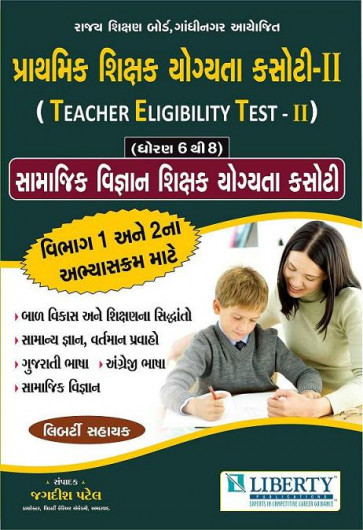 TET-II SOCIAL SCIENCE (STD 6 TO 8) EXAM GUIDE 2015 Gujarati Book Written By Jagdish Patel
