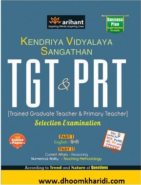 TGT & PRT Gujarati Book Written By Genaral Author