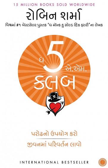 The 5 AM Club By Robin Sharma Buy Gujarati Book Online