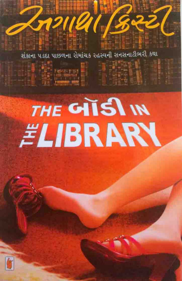 The Body In The Library Book in Gujarati by Agatha Christy - Gujarati Translation of The body in the library buy online