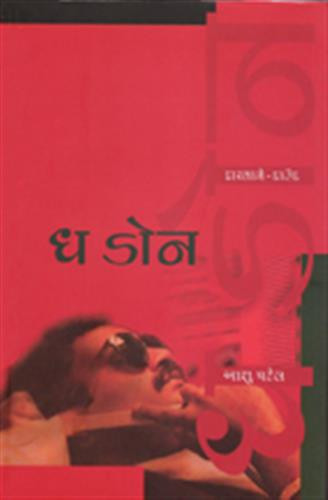 The Don Gujarati Book by Aashu Patel