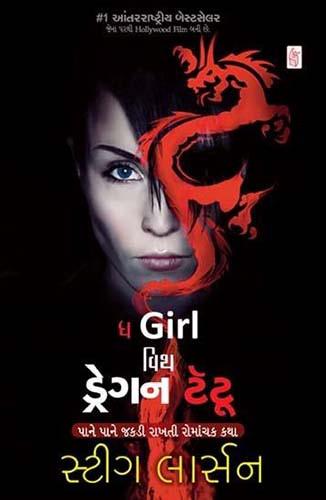 The Girl With Dragon Tatto (Guj) Gujarati Book by Stieg Larsson