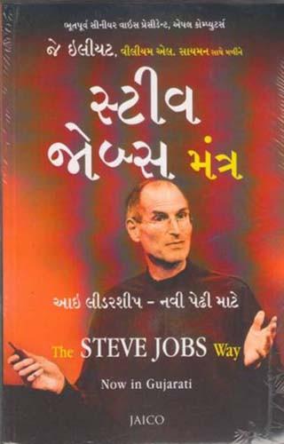 The Steve Jobs Way In Gujrati Gujarati Book By Jay Elliot