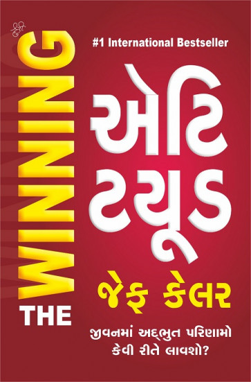 The winning attitude gujarati book