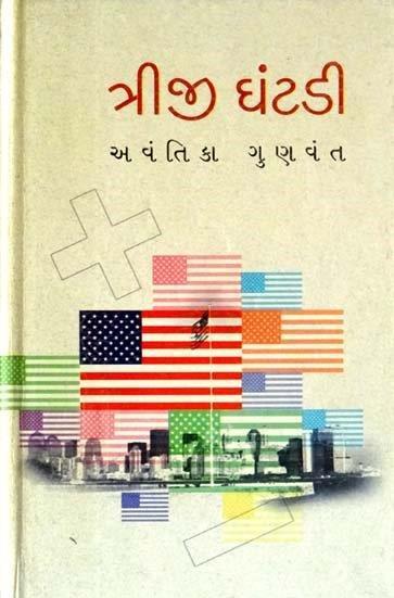 Triji Ghantadi Gujarati Book Written By Avantika Gunvant