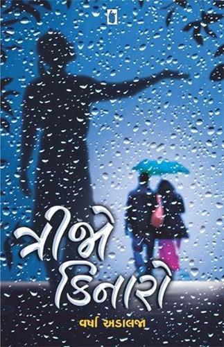Trijo Kinaro by Varsha Adalaja Gujarati Book