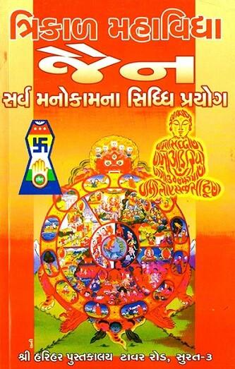 Trikal Mahavidhya Jain Sarva Manokamna Siddh Prayog Gujarati Book Written By General Author