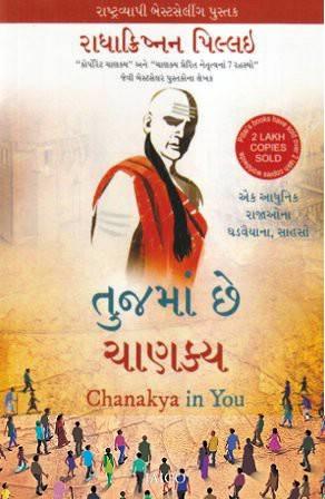 Chanakya In You (Gujarati Edition) - Tujma Chhe Chanakya (book)