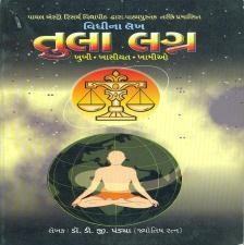 Tula Lagna Gujarati Book Written By D G Pandya