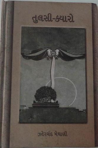 Tulsikyaro  in Gujarati Gujarati Book by Zaverchand Meghani