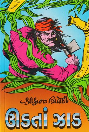 Udata Zaad Gujarati Book by Shrikant Trivedi